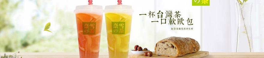 heytea喜茶