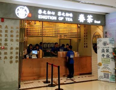 开一家眷茶加盟店怎么样?费用多少详细的案例分析