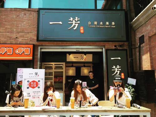 杭州一芳水果茶加盟费只需要6万元整店开起来