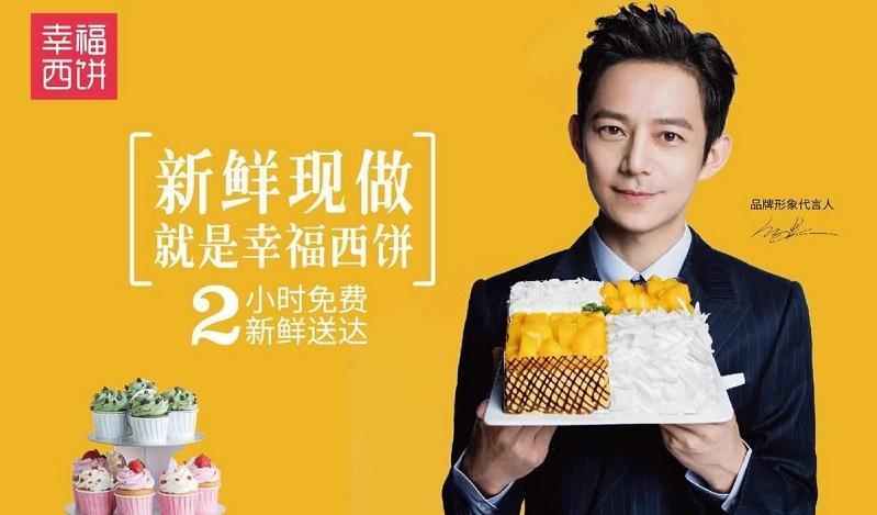 深圳幸福西饼加盟官网为您分享出世
