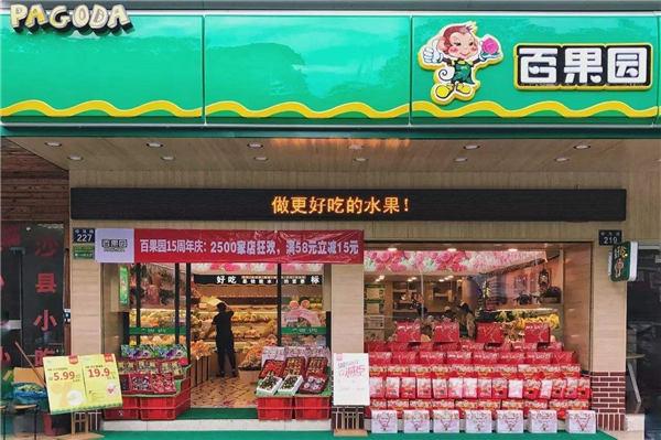 开一家百果园水果店<a href=http://www.36t.cn target=_blank class=infotextkey>加盟</a>要怎么选址
