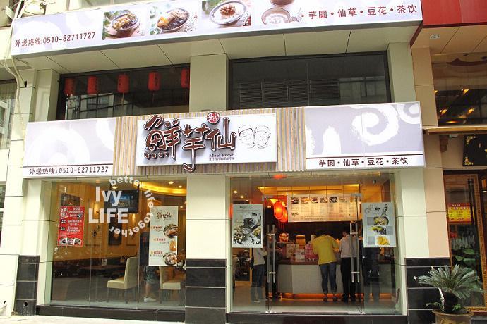鲜芋仙奶茶加盟店如何取得客户的热捧?