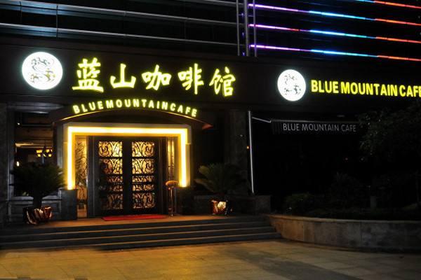 上海蓝山咖啡连锁店我可以加盟吗