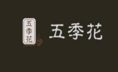 五季花奶茶加盟突破传统