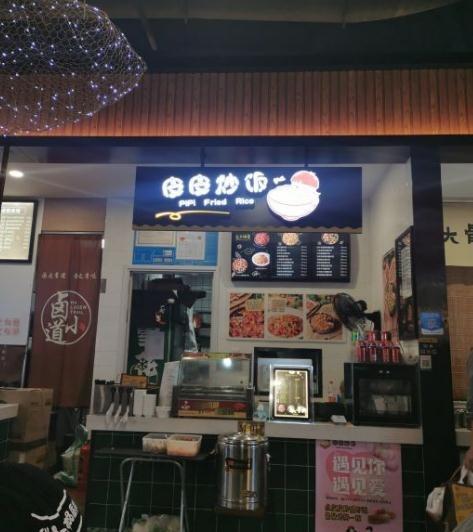 杭州皮皮炒饭