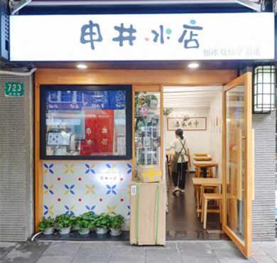 杭州申井冰店官网热线多少?
